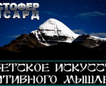 """Книга """"Тибетское искусство позитивного мышления"""""""